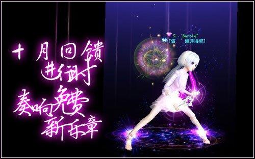 十月回馈进行时 QQ炫舞奏响免费乐章