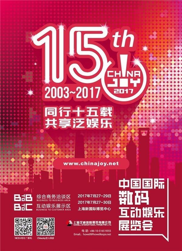 震撼来袭 2017ChinaJoyBTOB/WMGC展商名单正式公布