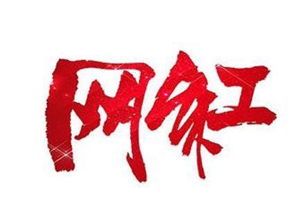 洋葱新闻:红透网络的国产十大网红 你认识几个?