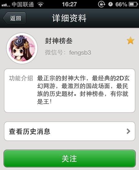 《封神榜3》微信有爱上线 MM客服团