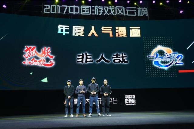 2017中国游戏风云榜:年度人气漫画公布