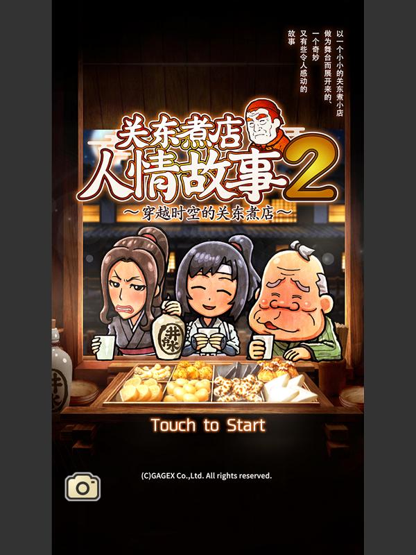 《关东煮店人情故事2》评测:细品人生冷暖