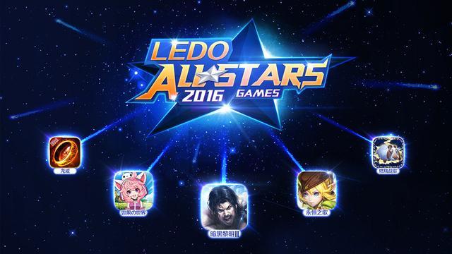 乐道发布LEDO ALL STARS 2016年度新品全明星阵容