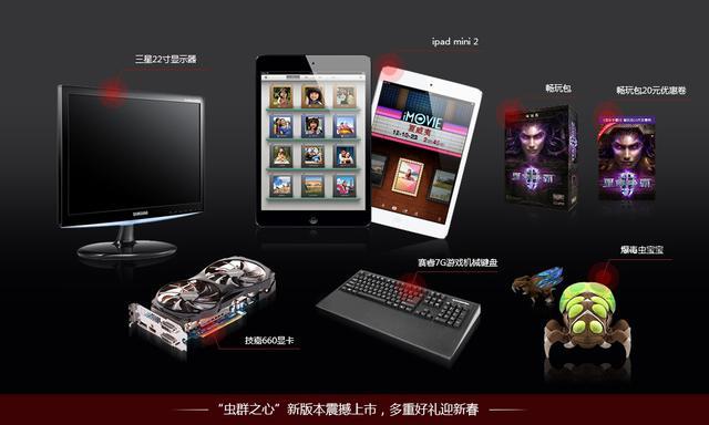 《星际争霸2》春节福利:免费畅玩 疯狂送礼