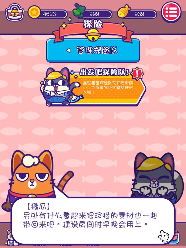 前方高萌! 休闲冒险游戏《艾格猫大冒险》上架