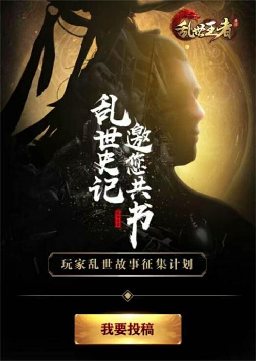 """《乱世王者》邀请玩家共创内容 """"乱世史册""""即将发布"""