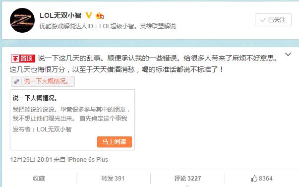 LOL小智微博发表致歉信:让王校长失望了!