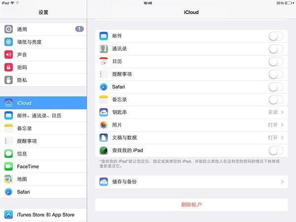 快用苹果助手:如何更改iCloud登录账号