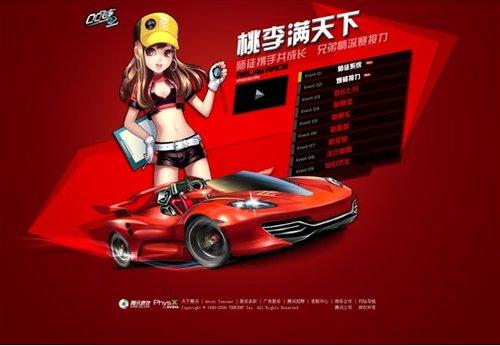 《QQ飞车》五大贴心优化 完美体验