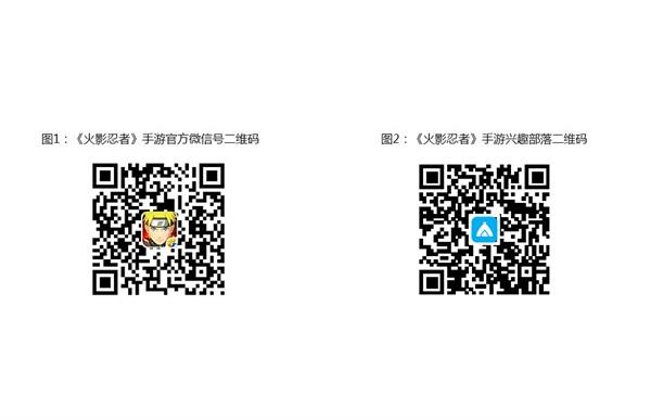 千万忍者的周岁狂欢 火影手游疾风传周年直播今日正式揭幕!