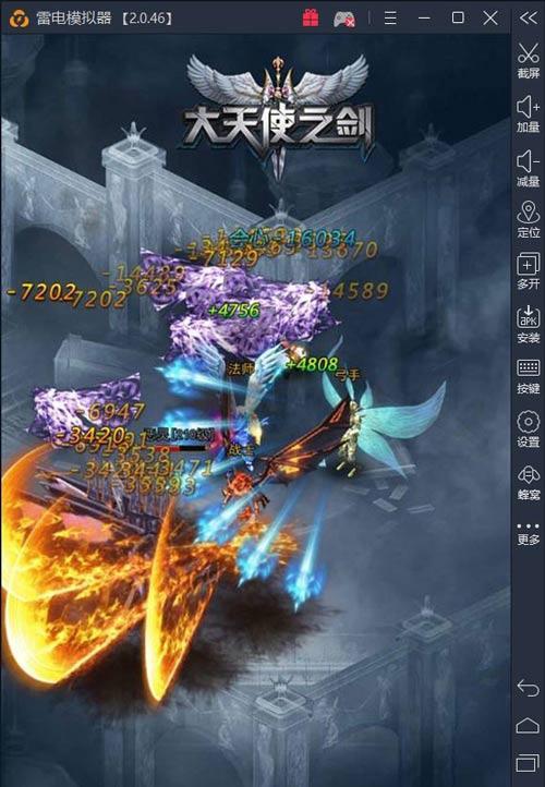 雷电安卓模拟器 体验《大天使之剑H5》PC版