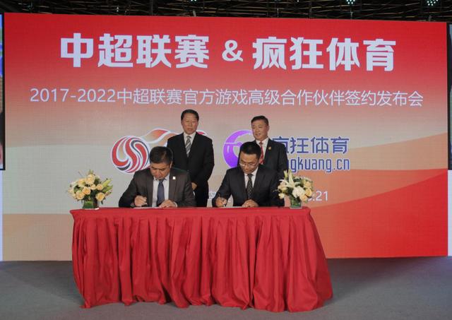 (前排左一中超公司总经理陈永亮、前排左二疯狂体育CEO彭锡涛,后排左一中超公司董事长马成全、后排右一疯狂体育董事长张力军)