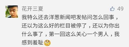 洋葱新闻:王宝强痛斥老婆与哥们偷情 直播间被300万人刷爆