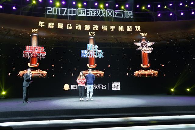 2017中国游戏风云榜:全职高手荣获年度最佳动漫改编手机游戏