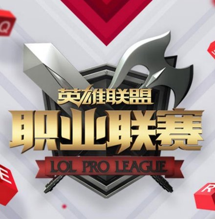 LOL职业联赛全新赛事品牌发布
