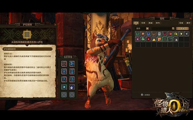 《怪物猎人OL》护石精铸系统详解