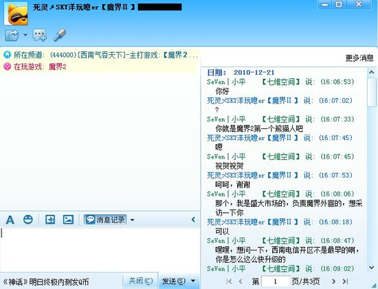 """川妹子成就《魔界2》首位""""狠""""熊猫"""