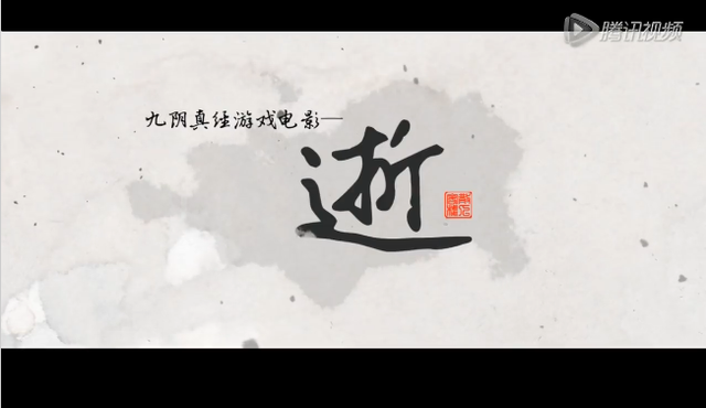 九阴真经游戏微电影——《逝》