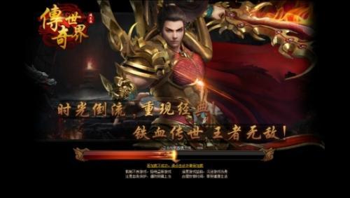 传奇世界网页版 登录游戏