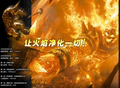 暴雪网易联合宣布:《巫妖王之怒》8月31日开服