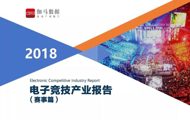 伽马数据:2018电子竞技产业报