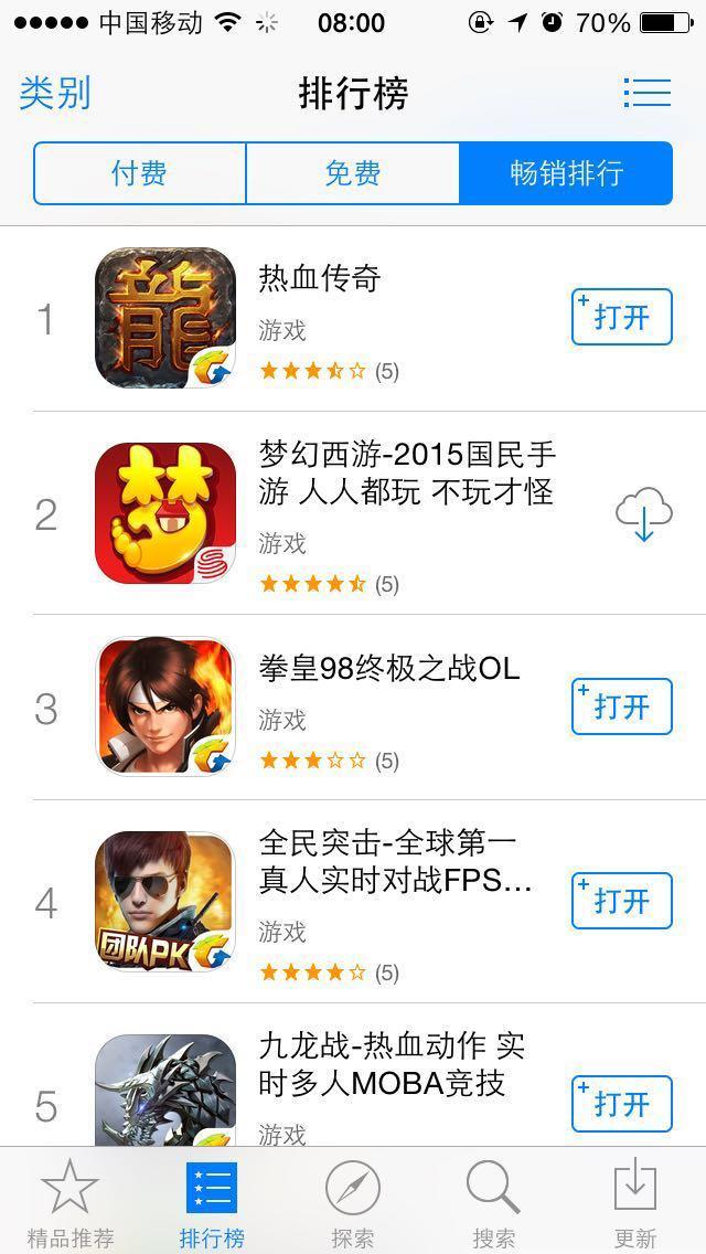 《热血传奇手机版》登顶畅销榜 16日将推沙巴克城战