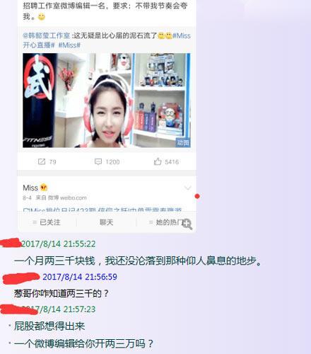 洋葱新闻:网红女主播招发帖助理 你愿意去吗?
