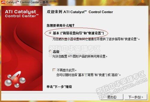 WIN7 64位+ATI显卡字体模糊解决方案