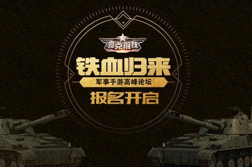 3K游戏《坦克前线》军事手游高峰论坛正式开启报名!