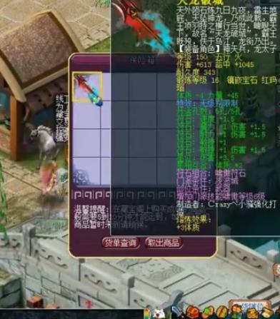 梦幻西游天价武器100W成交 游戏道具比海景房还值钱
