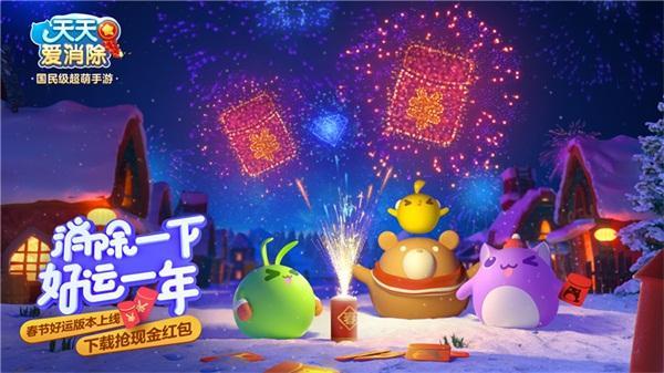 新春迎好运,《天天爱消除》春节版本焕新上线!