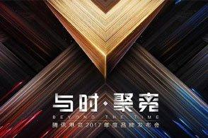 腾讯电竞年度品牌发布会6月16日上海开启 六大赛事首度同台