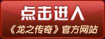 《龙之传奇》官方网站