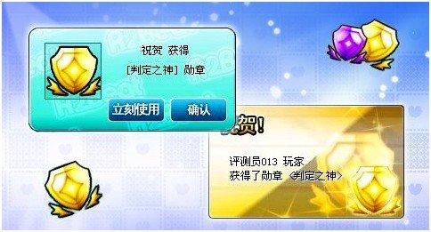 《QQ音速》全新勋章系统大揭密