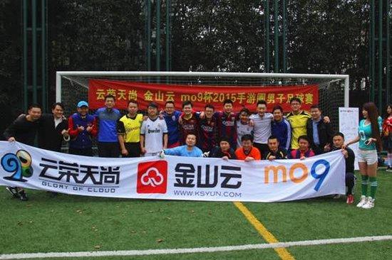 云荣天尚金山云mo9杯 手游圈足球赛激情开战