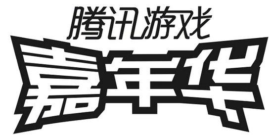 2010腾讯游戏嘉年华开幕 发布全新品牌形象