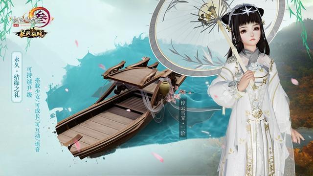 《剑网3》送豪礼画舫与少女同舟 动画完整版O
