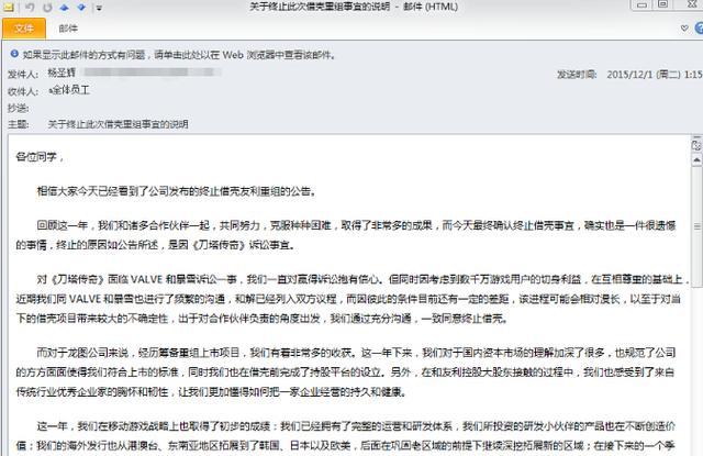 中清龙图内部邮件曝光 明年或重启上市