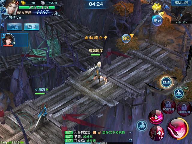 [9分]《剑侠情缘手游》不删档评测:大世界体验真江湖
