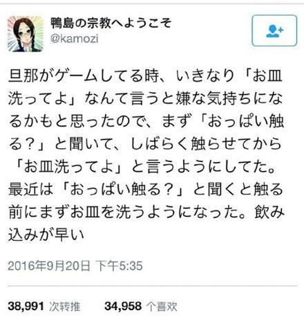 洋葱新闻:日本女调教网瘾丈夫出绝招 美女穿成这样做主持