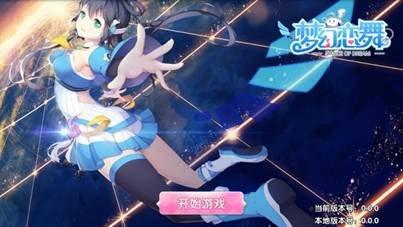 畅梦游戏《梦幻恋舞》打造超真实3d镜像舞蹈