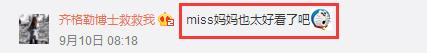 Miss教师节晒全家福 网友:果然是男孩子