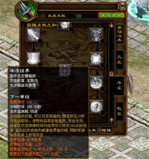 征途怀旧版《战国传奇》冰法vs混修仙