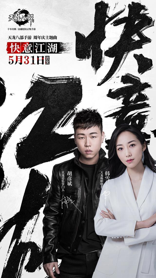 胡彦斌、韩雪献唱《天龙八部手游》主题曲 登顶音乐榜