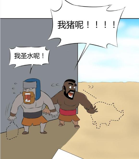 皇室战争漫画:难兄难弟