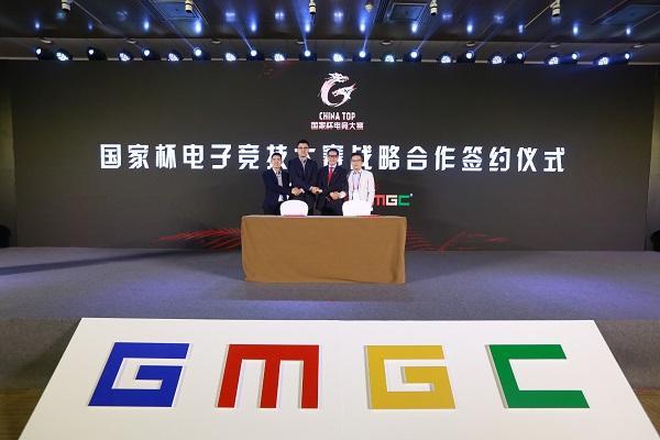 GMGC北京2018快讯 GMGC与黑色时空达成国家杯电竞大赛战略合作,合力开创新一代智能体育产业美好未来