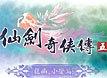 仙剑5宣传视频高清版