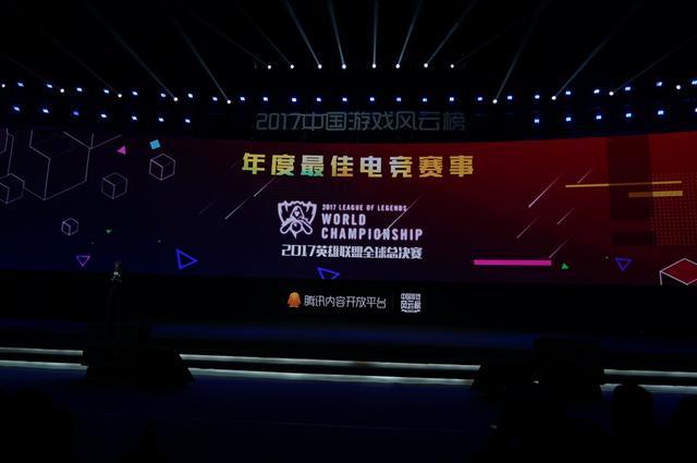 2017中国游戏风云榜:年度最佳电竞赛事公布