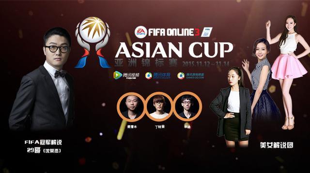 正视频播fifaol3游戏亚锦赛