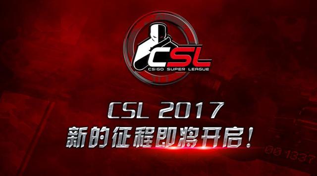 CSL2017 新的征程即将开启!